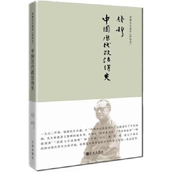 中国历代政治得失(单行本精装) (简体精装版)