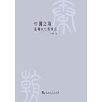 帝国之殇――秦朝兴亡纵横谈