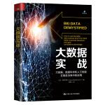 大数据实战——大数据、数据科学和人工智能在商务决策中的应用