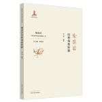 柴嵩岩妇科用药经验・柴嵩岩中医妇科临床经验丛书