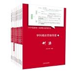 司法考试2019 2019国家统一法律职业资格考试学科精讲思维导图(全9册)