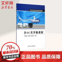 R44直升机系统(航空类专业职业教育系列教材) 薛建海 宋辰瑶 郭艳颖