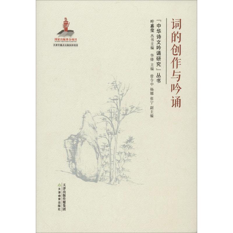 词的创作与吟诵 天津教育出版社 【文轩正版图书】