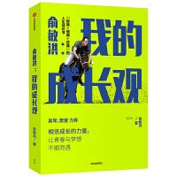 俞敏洪:我的成长观 中信出版社