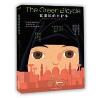 瓦嘉达的自行车 9787556099283 [沙特]哈伊法・埃尔・曼苏尔,海豚传媒,徐匡 长江少年儿童出版社