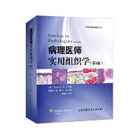 病理医师实用组织学(第4版)