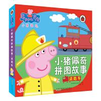 小猪佩奇拼图故事:消防车