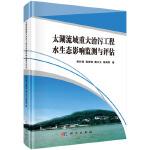 太湖流域重大治污工程水生态影响监测与评估