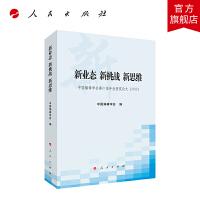 新业态 新挑战 新思维――中国编辑学会第21届年会获奖论文(2020)