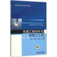 机械工程材料与热加工工艺(第2版) 梁戈,时惠英,王志虎 编