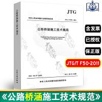 【广通图书】JTG/T F50-2011 公路桥涵施工技术规范 交通桥施规范 (全新正版  现行规范)