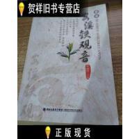 【二手旧书9成新】话说安溪铁观音 /宋丽珍 编 福建科技出版社