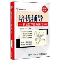 培优辅导――初三数学跟踪练习BS版