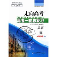 2017 走向高考英语配外研版 高考一轮总复习高考全程复习方案 新课标导学系列丛书