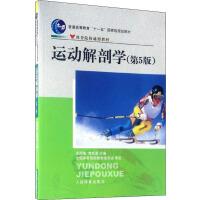 运动解剖学(第5版) 人民体育出版社