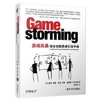 游戏风暴:硅谷创新思维引导手册 清华大学出版社