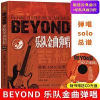 Beyond 乐队金曲弹唱 附光盘1张 吉他自学经典歌曲 他谱原版SOLO 总谱 电吉他教材民谣初级自学教学指导实用程