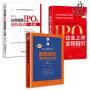 3本 企业上市全程指引+从创业到IPO的股权融资一本通+股权资本整体解决方案 图解版 公司IPO上市并购重组投资商业计划管理书籍运作