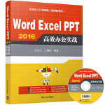 Word Excel PPT 2016 高效办公实战