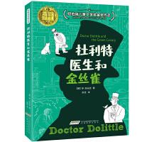 怪医杜利特系列:杜利特医生和金丝雀