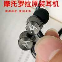摩托罗拉手机原装线控耳机moto P50 M Zplay入耳式重低音耳塞通用