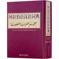 阿拉伯语汉语词典(修订版)