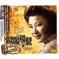 《上海老歌》绝版珍藏系列:欧阳飞莺――香格里拉 莺飞人间(CD)