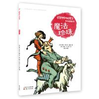 《绿野仙踪》系列图画书 魔法珍珠