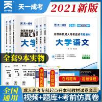 成人高考专升本教材2021 成人高考2021哲学文学全套成考教材+真题:政治+英语+大学语文(共6本)