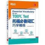 托福词汇巧学精练 TOEFL书籍 网课 新东方