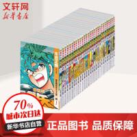 圣斗士星矢(28册) 中国少年儿童出版社