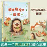 正版 想要抱抱的豪猪 儿童绘本图画书幼儿园老师推荐2-3-6-8岁漫画书小学生图书爱的抱抱友爱绘本书籍宝宝睡前故事书儿