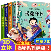 儿童立体书3d翻翻书0 3 6岁儿童故事书全套4册儿童绘本 揭秘身体撕不烂幼儿益智游戏书婴幼儿早教认知情境情景体验动物绘