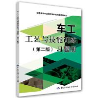 车工工艺与技能训练(第二版)习题册