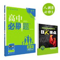 理想树 2018新版 高中必刷题 数学必修3 人教B版 适用于人教B版教材体系 配狂K重点