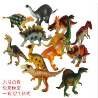 仿真恐龙模型玩具儿童益智玩具模型12款超逼真塑胶恐龙霸王龙批发
