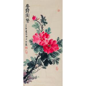 河南省美协会员 杨玉枝(花开富贵)ZH107