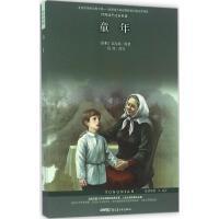 童年,(苏)马克西姆.高尔基,新疆青少年出版社