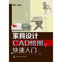家具设计CAD绘图快速入门(快速上手的CAD实用图书)