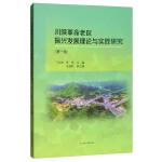 川陕革命老区振兴发展理论与实践研究(第一辑)