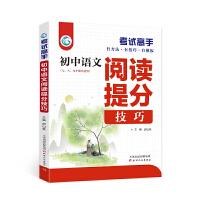 考试高手 初中语文阅读提分技巧 789七八九年级语文阅读提分训练初一二三初中通用