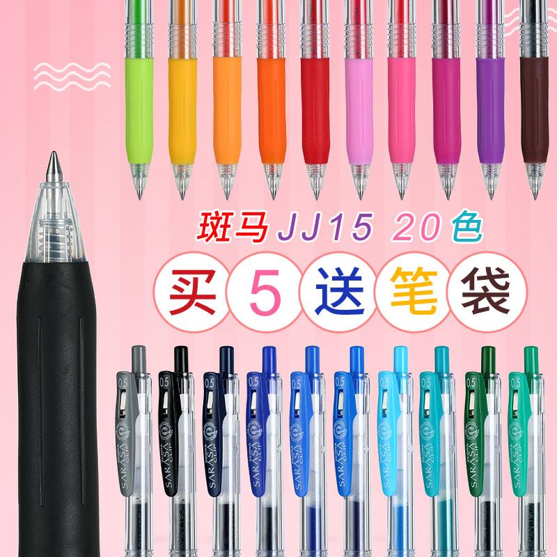 日本ZEBRA斑马JJ15彩色按动中性笔水笔彩色签字笔0.5mm. 斑马经典 书写流畅 大笔夹设计