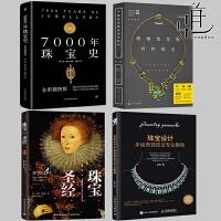 4本 珠宝书籍专业知识 珠宝圣经 7000年珠宝史 博物馆里的传世珠宝 珠宝设计手绘表现技法专业教程 收藏鉴定鉴赏大全