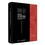 造书 手作书设计制作指南(全彩)