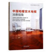 中国地暖实木地板消费指南/中国家居消费指南系列丛书