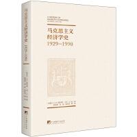马克思主义经济学史:1929-1990