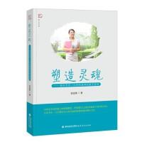 梦山书系 塑造灵魂-衡水中学一位特级教师的教育密码 9787533467340