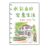 水彩画的写意生活 秋草爱 9787544255202