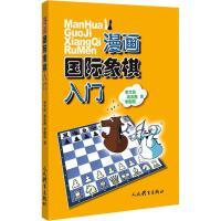 漫画国际象棋入门 人民体育出版社