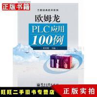 【二手9成新】欧姆龙PLC应用100例郑凤翼编电子工业出版社